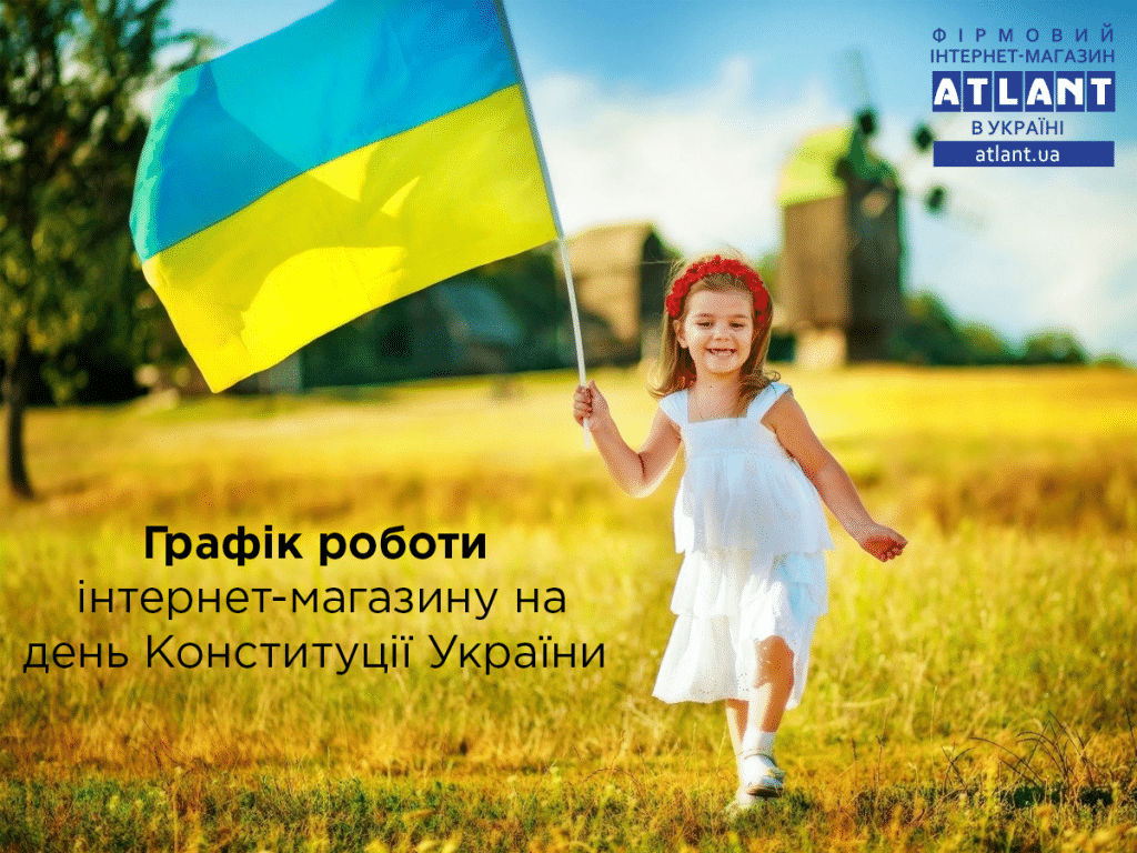 Графік роботи Фірмового інтернет-магазину ATLANT на день Конституції України