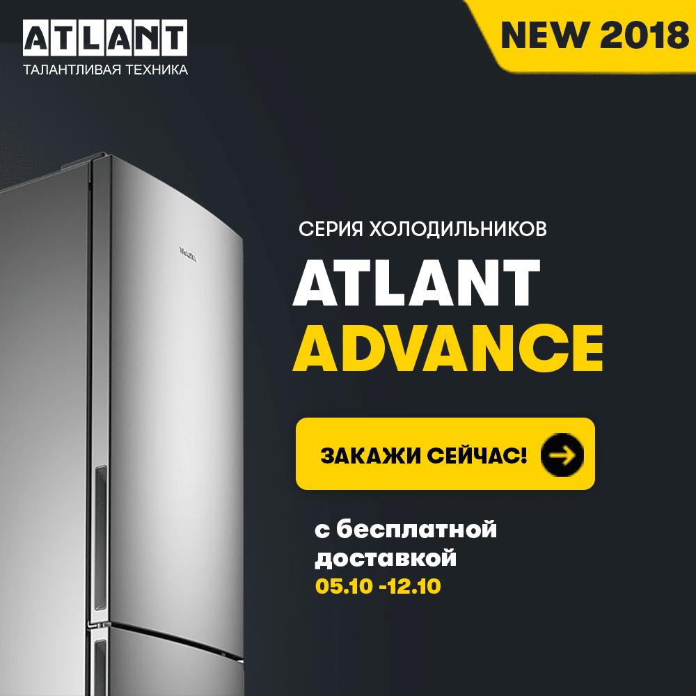 Бесплатная доставка холодильников ATLANT ADVANCE
