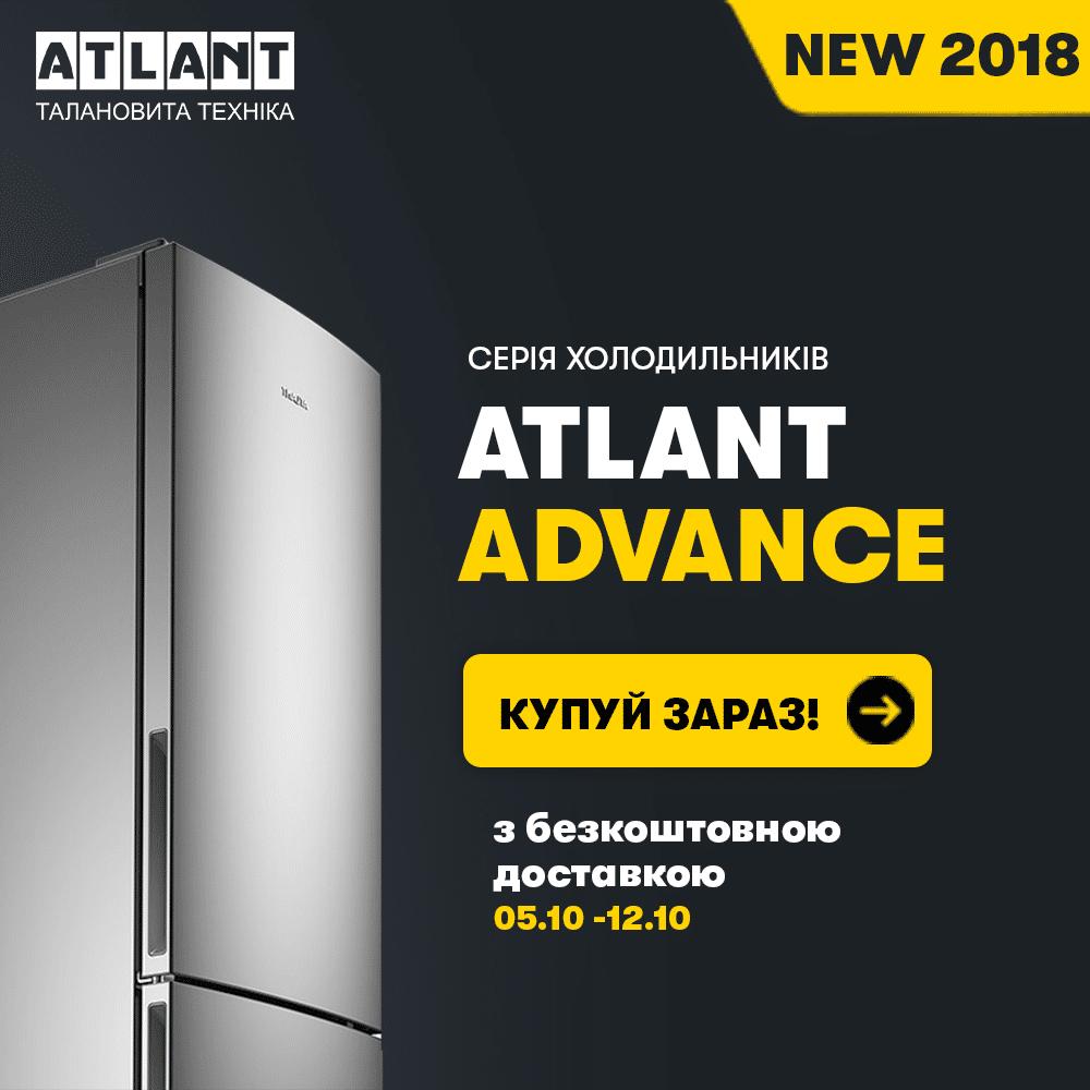 Безкоштовна доставка холодильників ATLANT ADVANCE