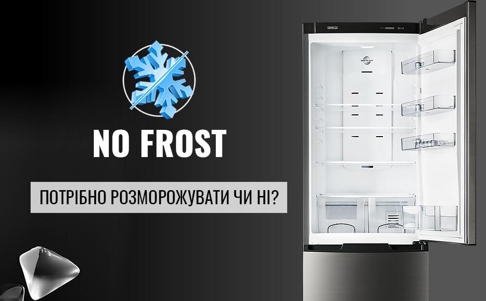 ATLANT No Frost - Чи потрібна розморозка?