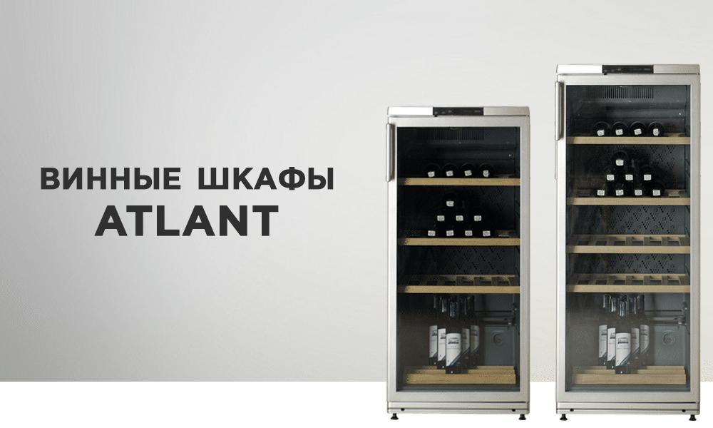 Винные шкафы ATLANT