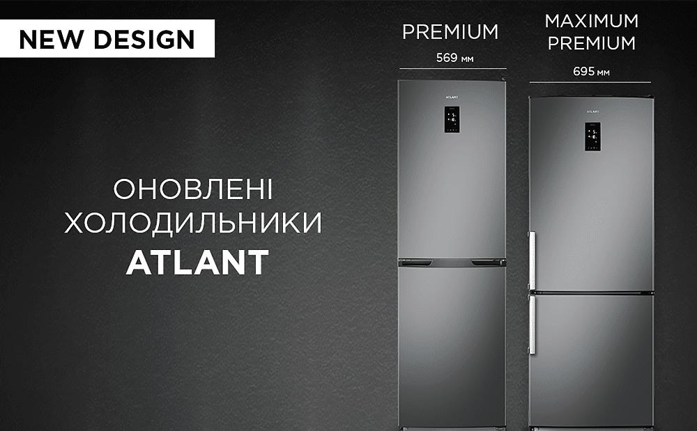 Оновлений дизайн холодильників ATLANT Premium і Maximum Premium