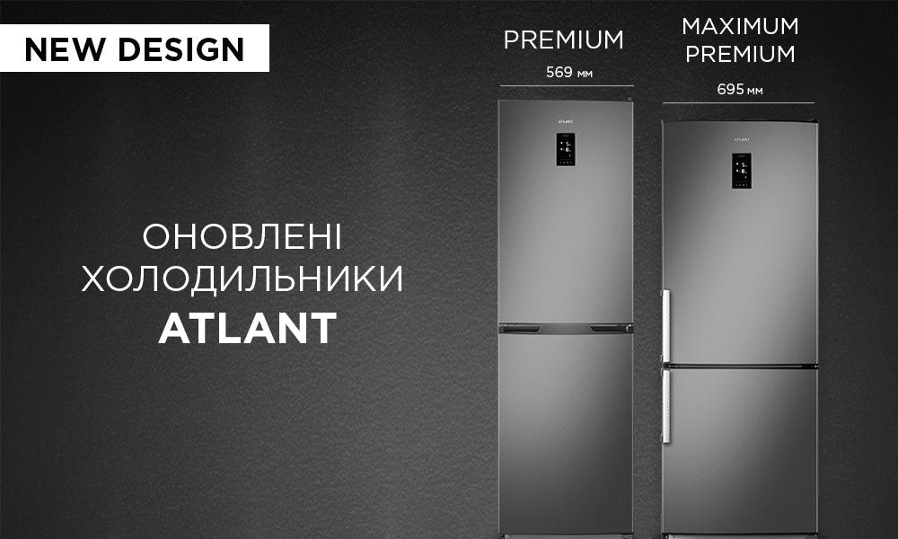 Оновлені серії холодильників ATLANT PREMIUM і MAXIMUM PREMIUM