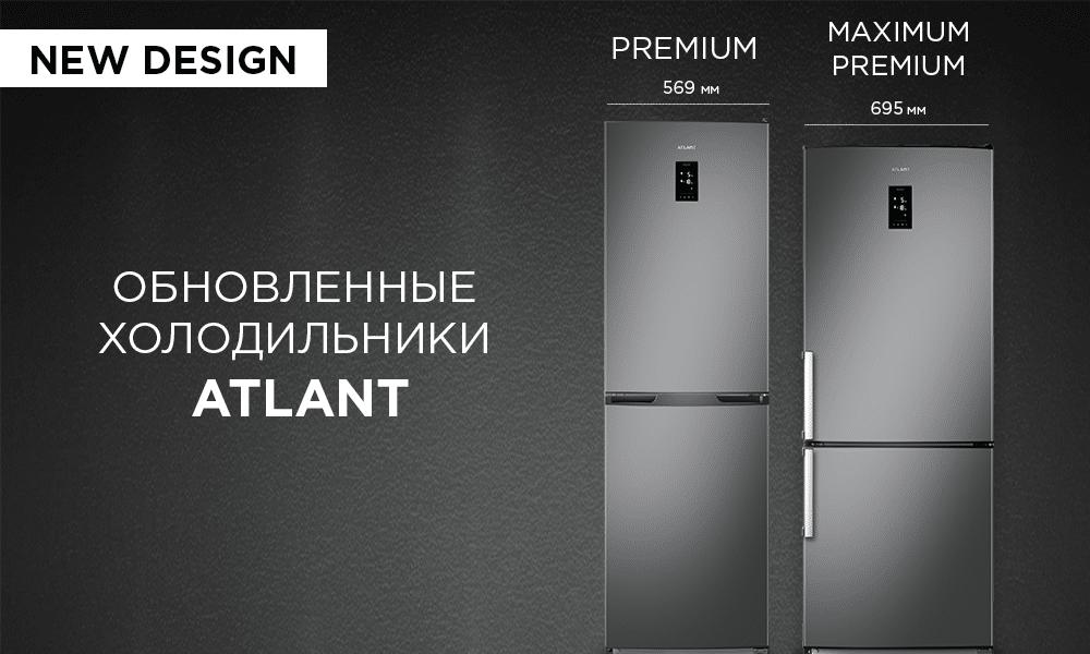 Обновленные серии холодильников ATLANT PREMIUM и MAXIMUM PREMIUM