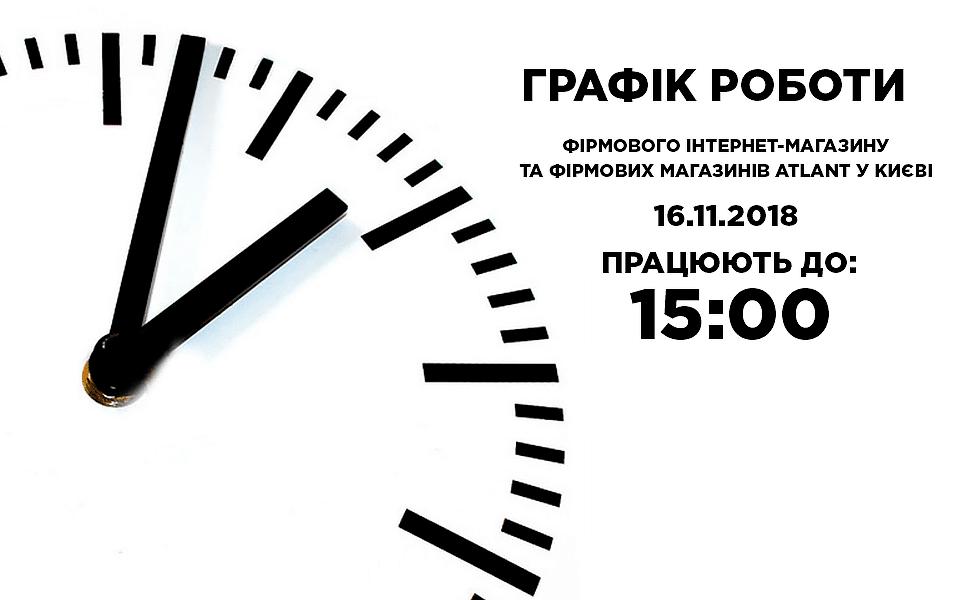Графік роботи Фірмових магазинів ATLANT 16.11.18