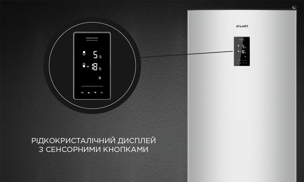 Рідкокристалічний дісплей в холодильниках ATLANT серії PREMIUM і MAXIMUM PREMIUM