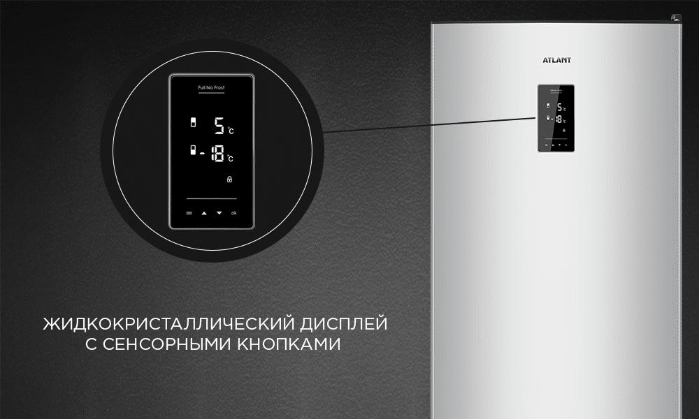 ЖК-дисплей в холодильниках ATLANT серии PREMIUM и MAXIMUM PREMIUM