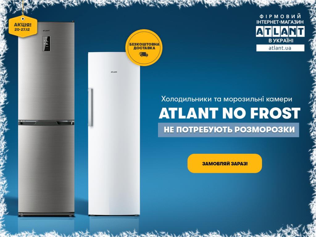 Безкоштовна адресна доставка холодильників та морозильних камер ATLANT no frost до 27 грудня
