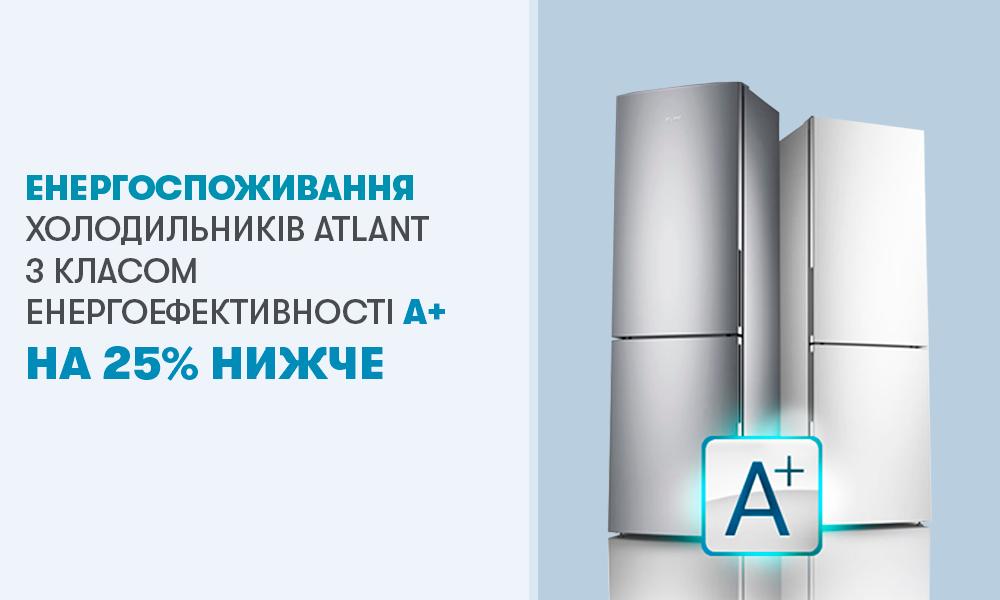 Енергоспоживання холодильників ATLANT з класом А+