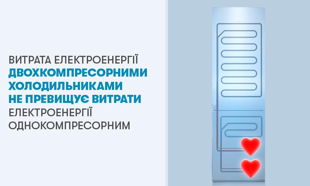 Споживання електроенергії двохкомпресорних холодильників ATLANT