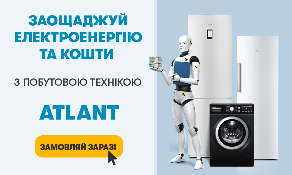 Економна побутова техніка ATLANT