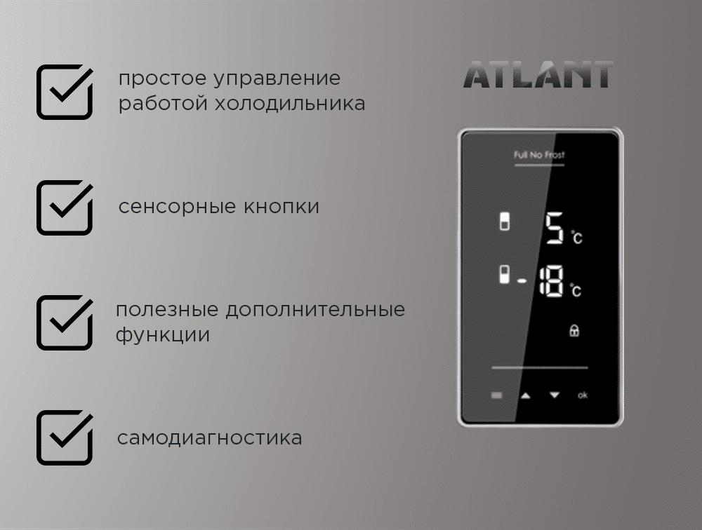 Электронный блок управления в холодильниках ATLANT серии MAXIMUM PREMIUM