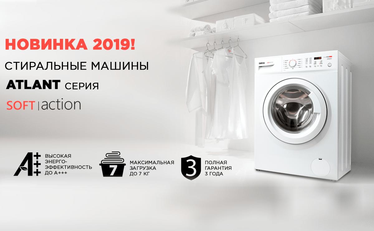 НОВИНКА 2019! Стиральные машины ATLANT серия SOFT Ӏ action