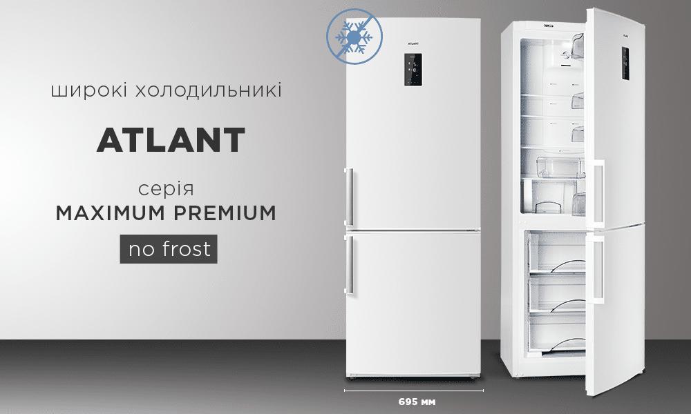 Холодильники ATLANT серії MAXIMUM PREMIUM