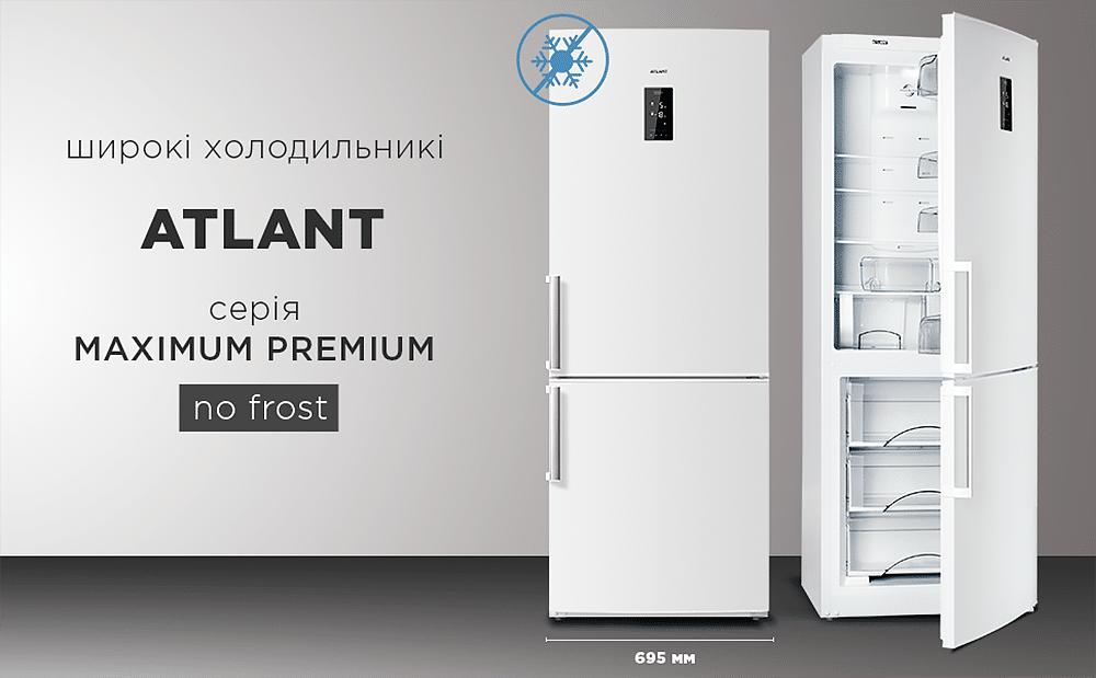 Широкі холодильники ATLANT MAXIMUM PREMIUM з системою охолождення NO FROST