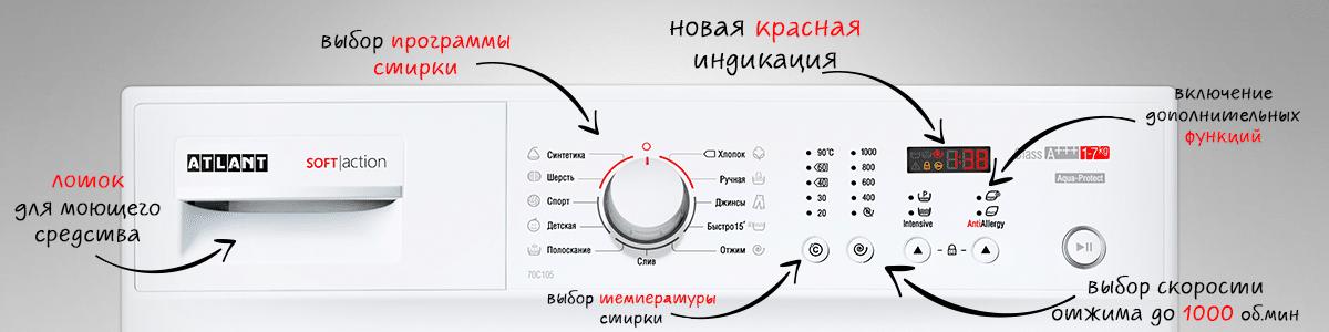 Управление и интерфейс стиральных машины ATLANT серии SOFT action