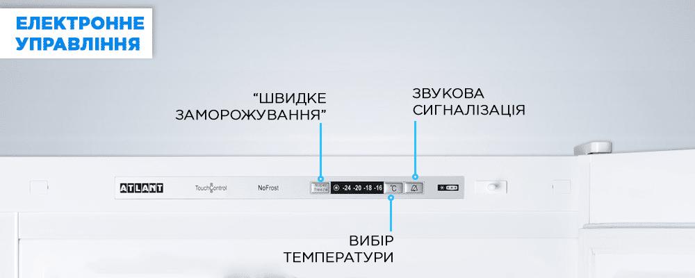 Електронне управління Touch Control
