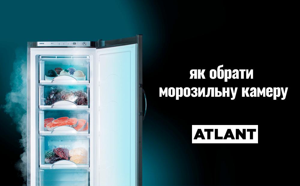 Як правильно обрати морозильну камеру ATLANT