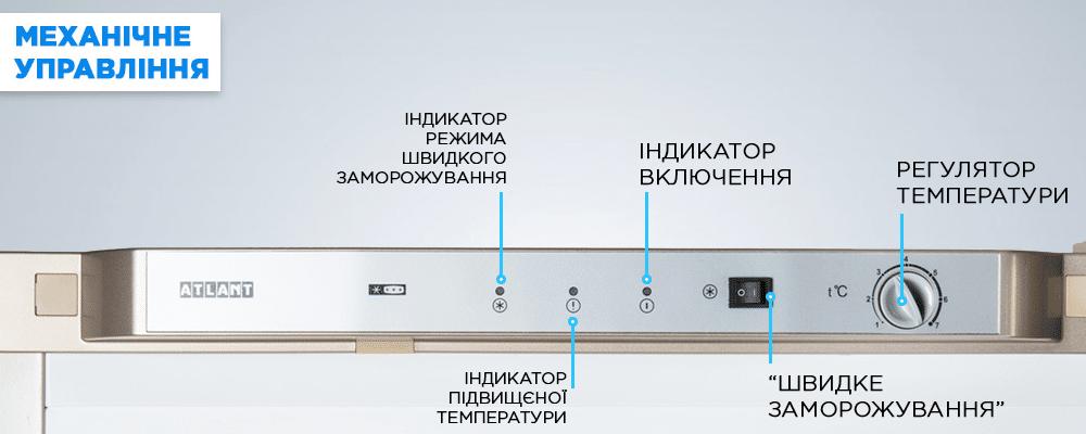 Типи управляння морозильними камерами ATLANT