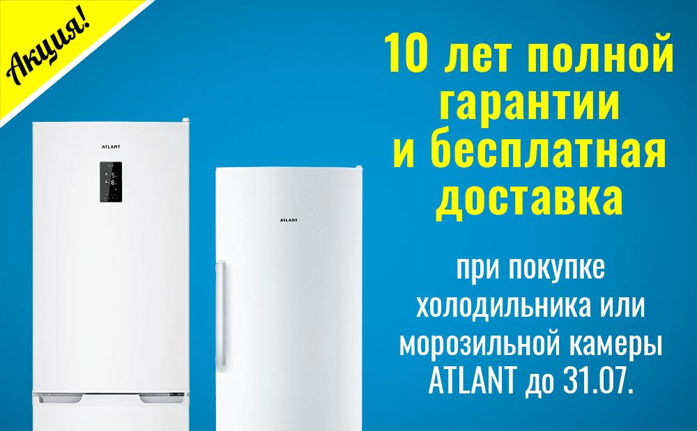 Акция продлена! 10 лет гарантии на холодильники и морозильные камеры ATLANT