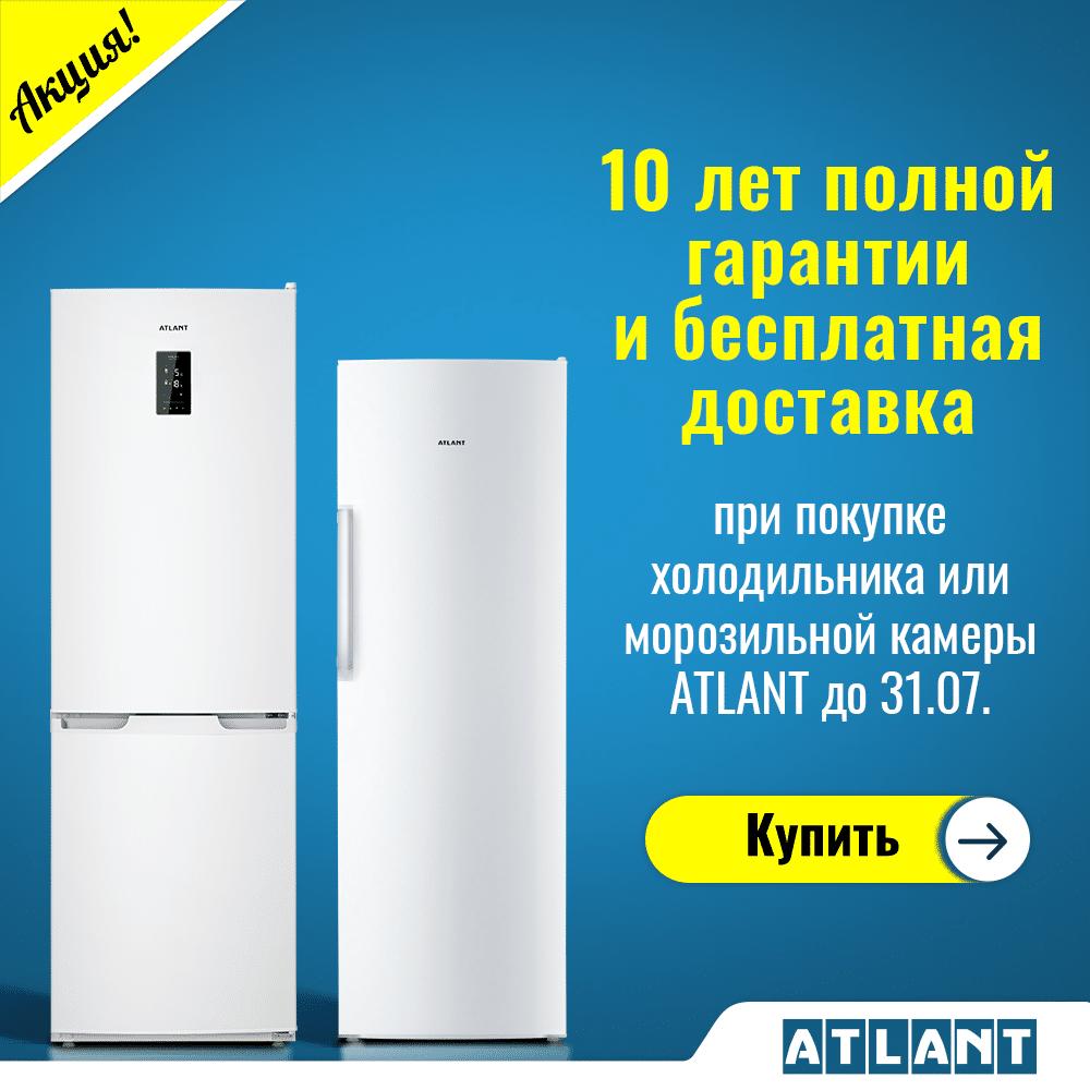Акция! При покупке холодильника или морозильной камеры ATLANT до 31.07 - 10 лет полной гарантии и бесплатная доставка