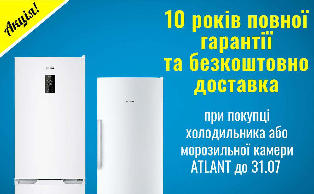 акцію подовжено! 10 років гарантії на холодильники та морозильні камери ATLANT