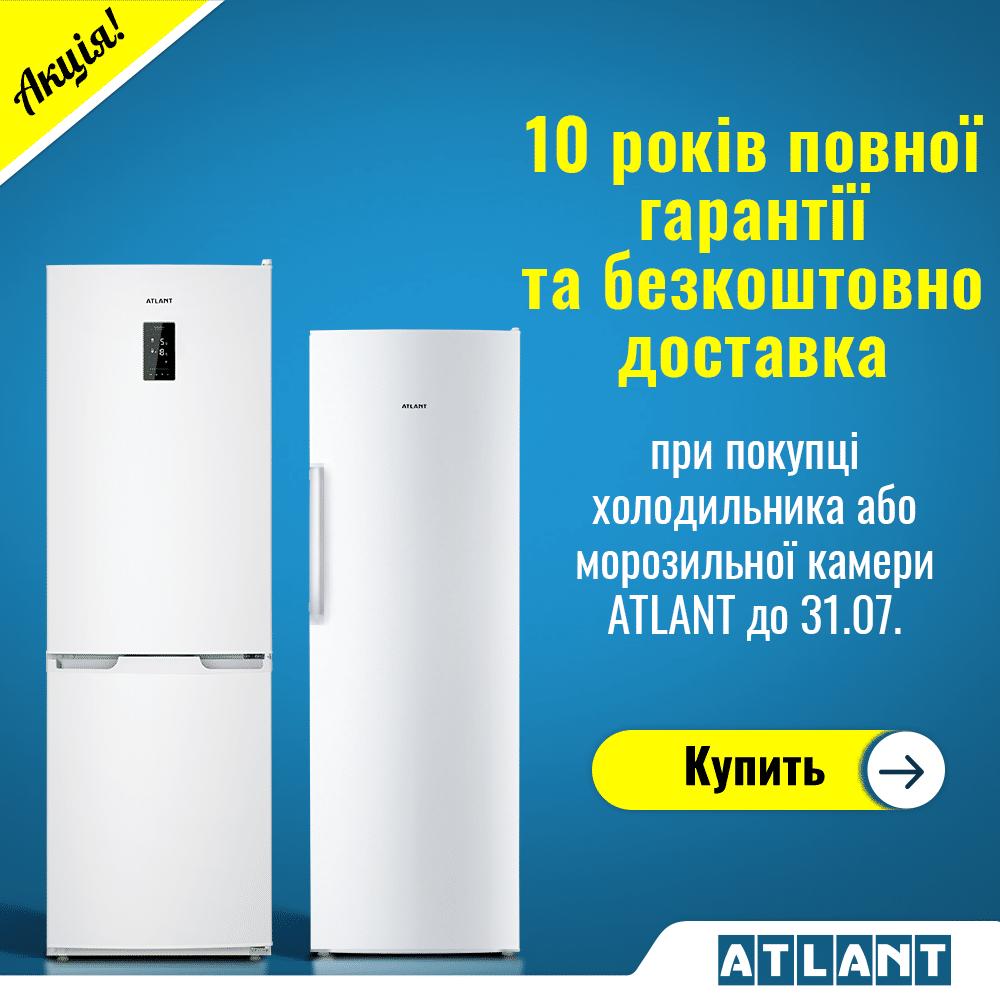 Акція! При покупці холодильника або морозильної камери ATLANT до 31.07 - 10 років повної гарантії та безкоштовна доставка
