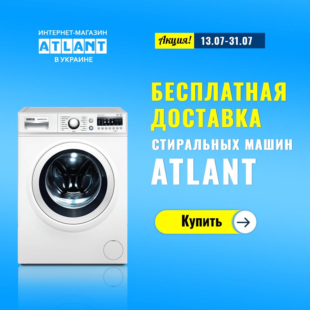 Бесплатная адресная доставка стиральных машин ATLANT до 31 июля