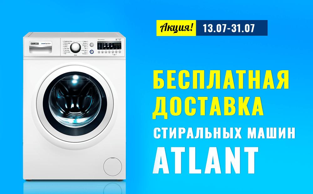 Безкоштовна адресна доставка пральних машин ATLANT до 31 липня!