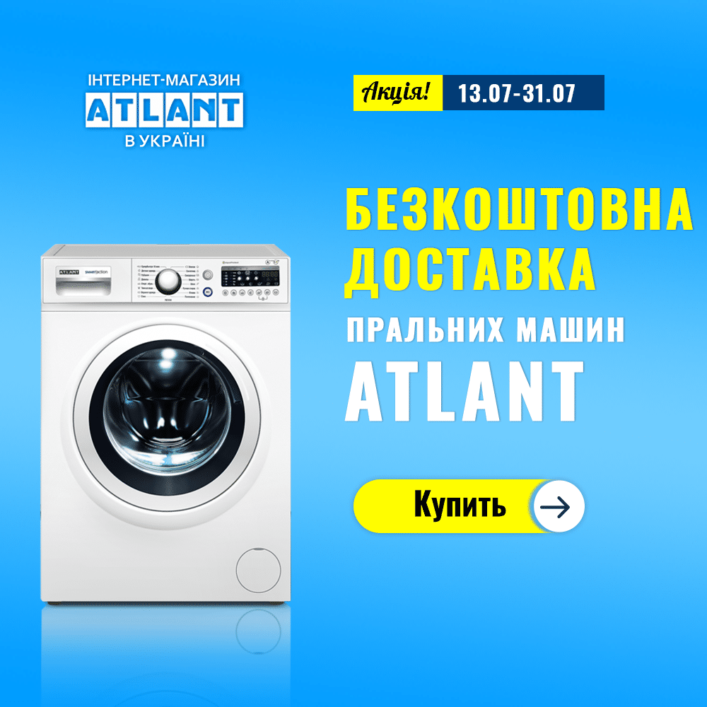 Безкоштовна адресна доставка пральних машин ATLANT до 31 липня