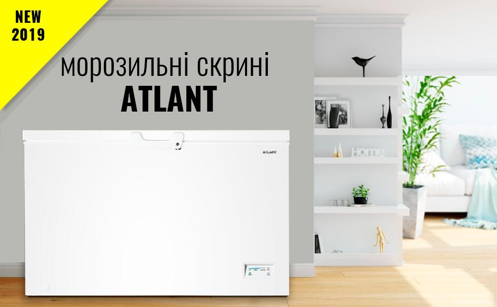 Новинка 2019! Морозильні скрині ATLANT з горизонтальним завантаженням!