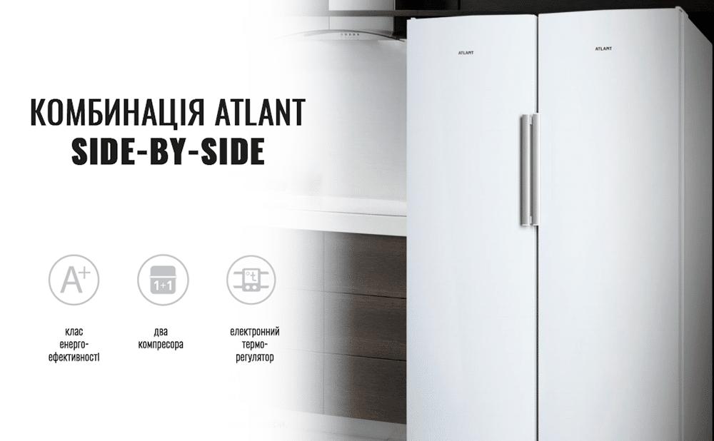 Новинка 2019! Комбінація ATLANT Side-by-Side