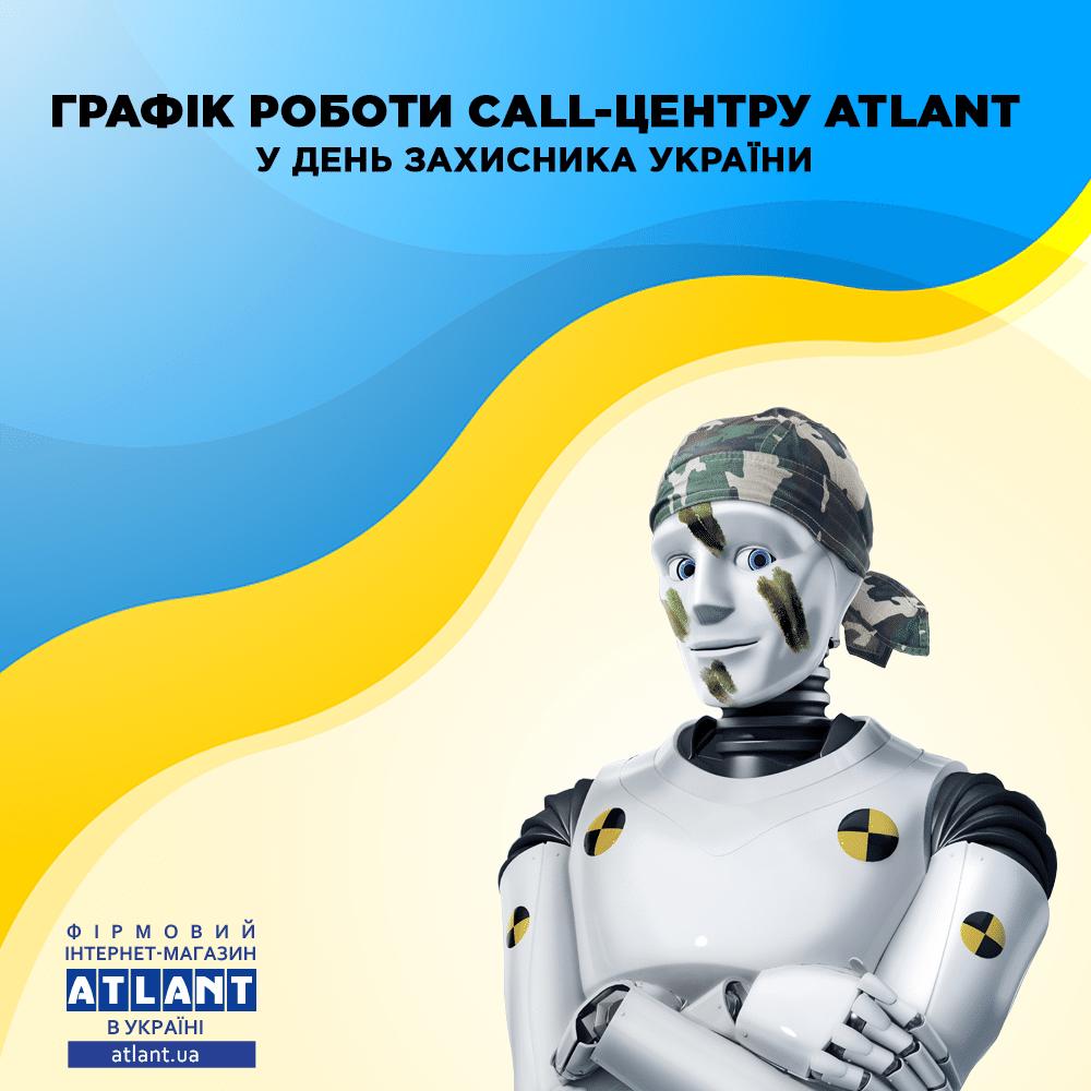 Графік роботы call-центру ATLANT у святкові дні