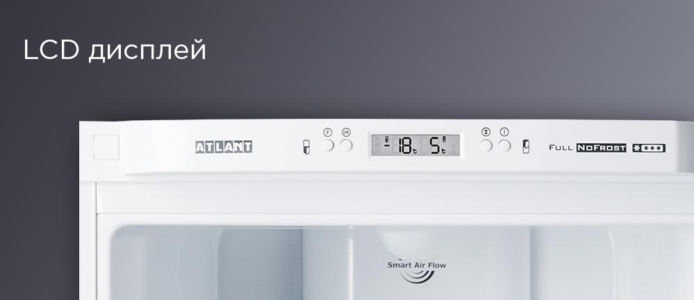 Холодильники ATLANT серіїCOMFORT +і морозильна камераATLANT М 7103-100з LCD-дисплеєм.