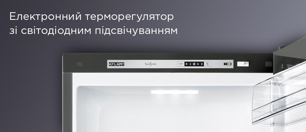 Холодильники серіїADVANCE,морозильні камеритаморозильні скриніATLANT з електронним терморегулятором зі світлодіодним підсвічуванням.