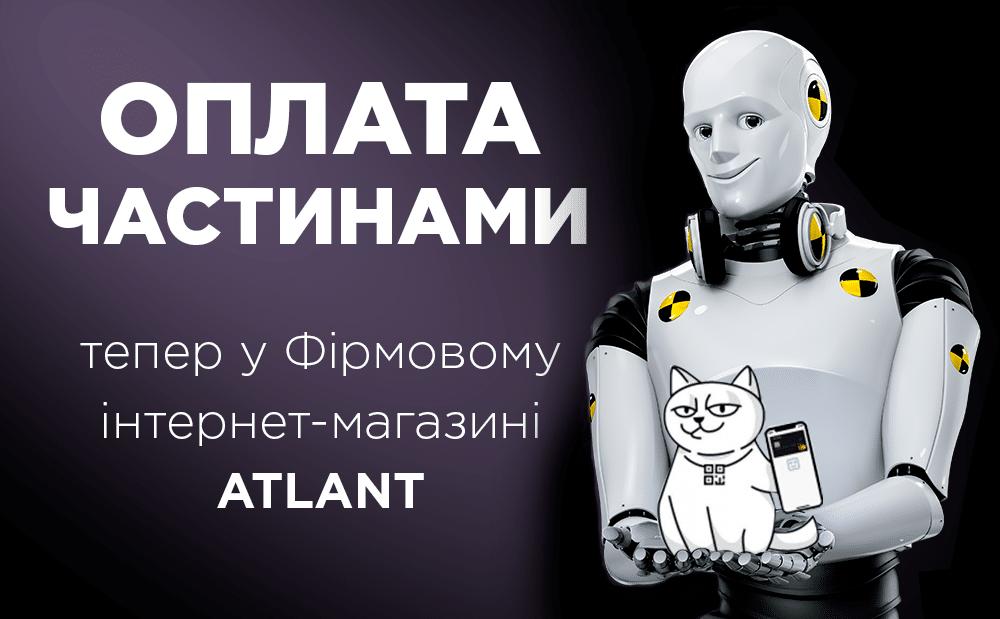 Оплата частинами від monobank тепер доступна на сайті фірмового інтернет-магазину ATLANT