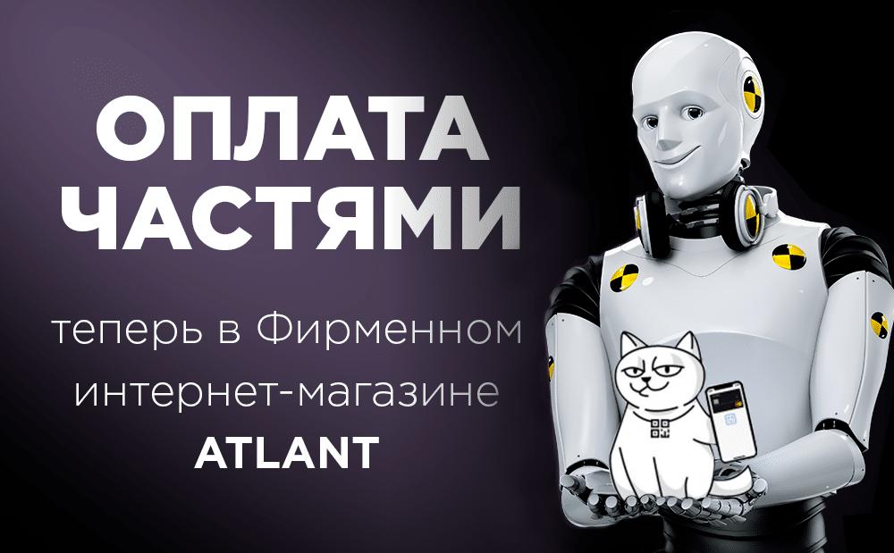 Оплата частями от monobank теперь доступна на сайте фирменного интернет-магазина ATLANT