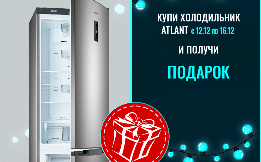 Дарим подарки с 12.12 по 16.12! ATLANT