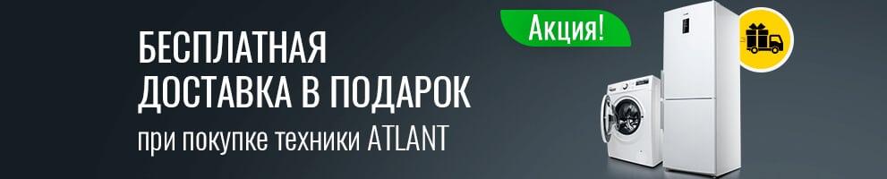 Бесплатная доставка техники ATLANT