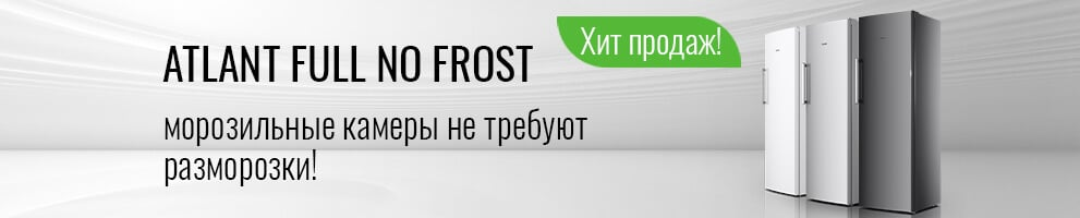 Морозильные камеры ATLANT FULL NO FROST-11