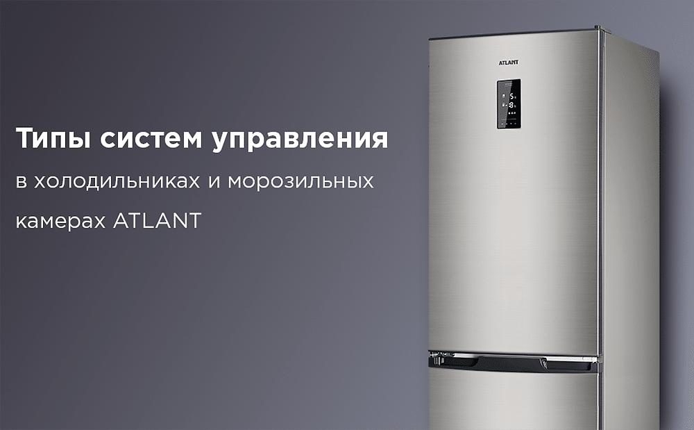 Типы систем управления в холодильниках и морозильных камерах ATLANT