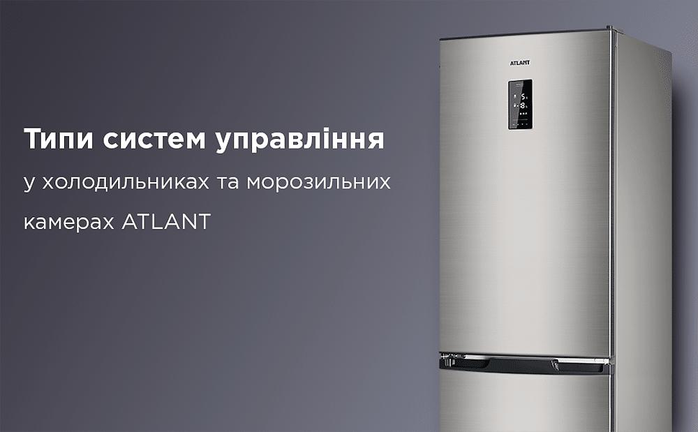 Типи систем управління у холодильниках і морозильних камерах ATLANT