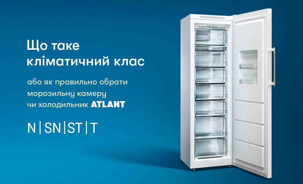 Що таке кліматичний клас або як правильно обрати морозильну камеру чи холодильник ATLANT