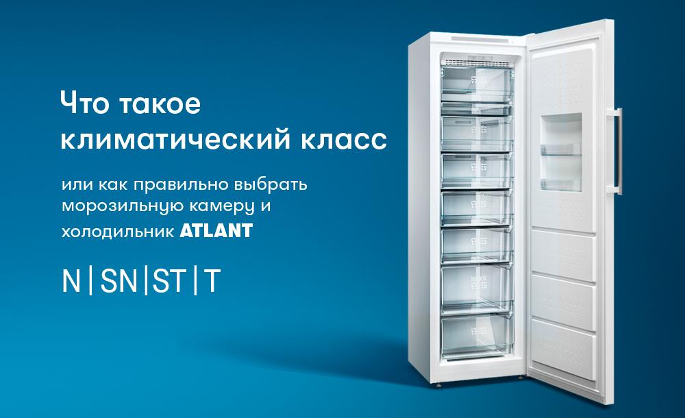 Что такое климатический класс или как правильно выбрать морозильную камеру и холодильник АTLANT