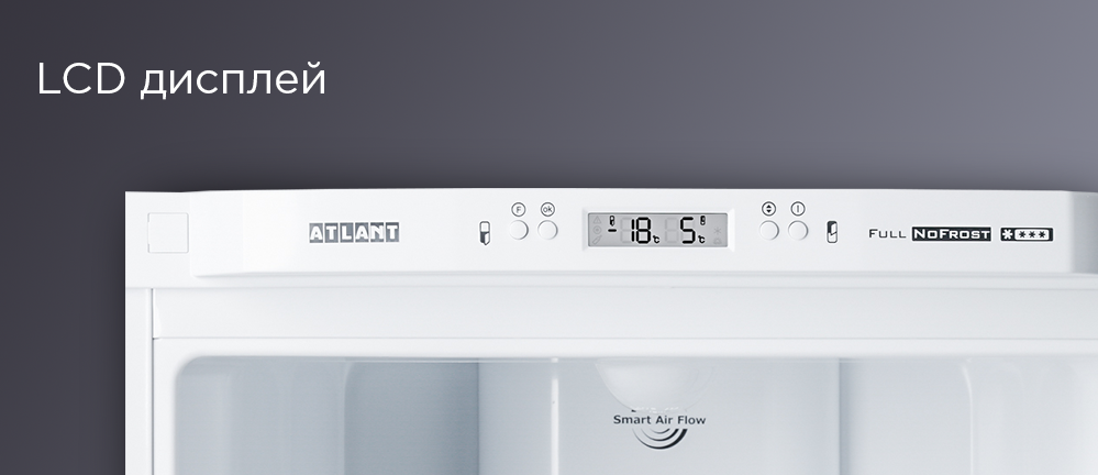 Холодильники ATLANT серииCOMFORT +и морозильная камераATLANT М 7103-100с LCD-дисплеем.