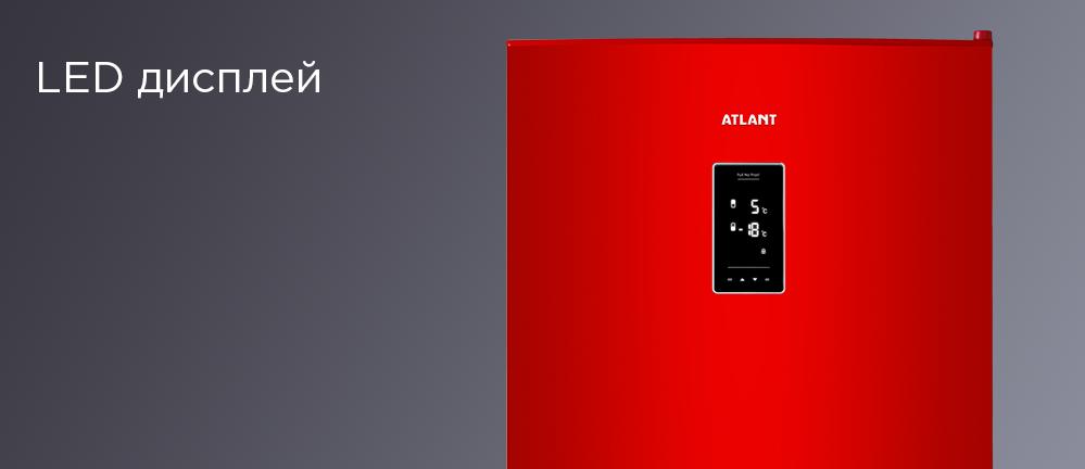 Холодильники ATLANT серииPREMIUMиMAXIMUM (PREMIUM)с LED-дисплеем