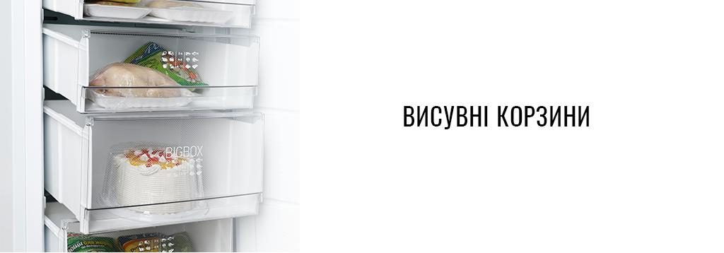 висувні корзини в морозильній камері АТЛАНТ 7606-102 N