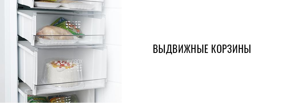 Выдвижные корзины в морозильной камере 7606-102 N