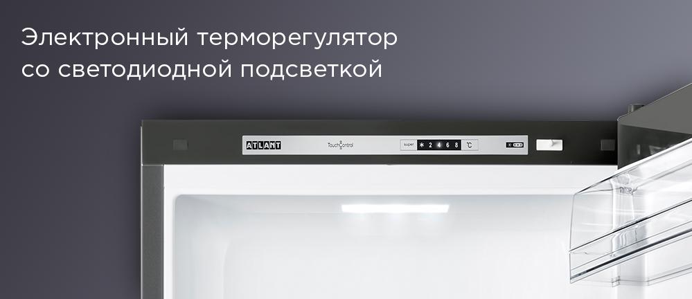 Холодильники серииADVANCE,морозильные камерыиморозильные лариATLANT c электронным терморегулятором со светодиодной подсветкой.