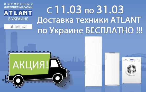 С 11 по 31 марта включительно доставка техники ATLANT по Украине бесплатно